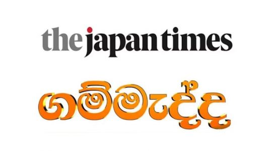 The Japan Times features Gammadda