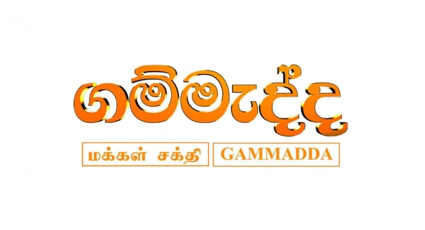 Another Gammadda disaster awareness program in Matara today