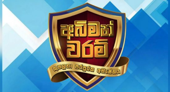 'Abhiman Waram' scholarship program promotional launched in Kataragama