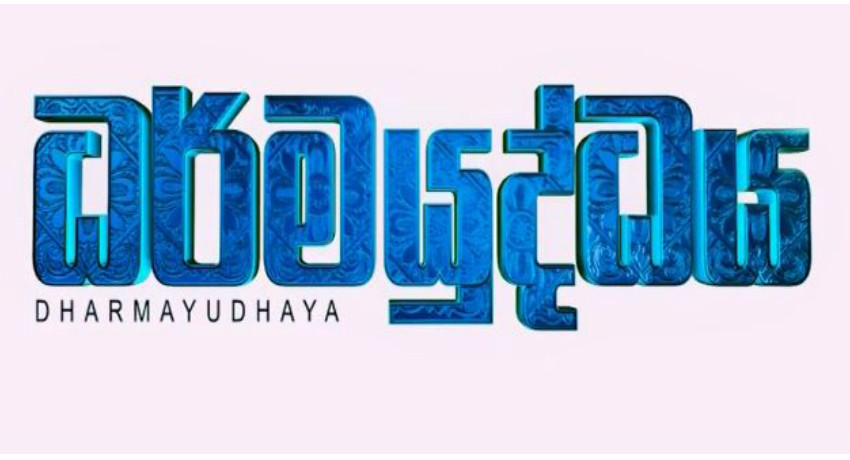 """Dharmayuddaya"" secures big win at 19th Presidential Cinema awards"