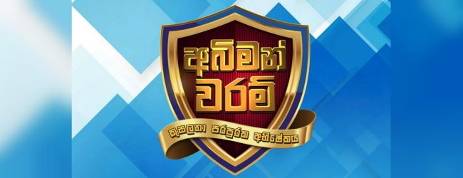 Abhiman Waram : Day 2 promotional campaign reaches Badulla, Moneragala and Ampara