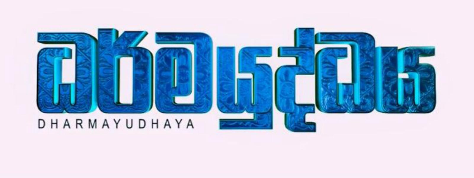 """Dharmayuddaya"" secures big win at 19th Presidential Cinema awards"