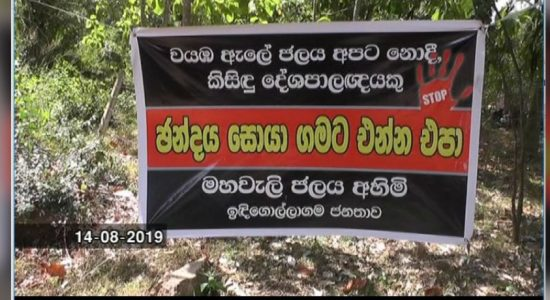 Politicians diverted water away from Polpithigama : 15 villages protest