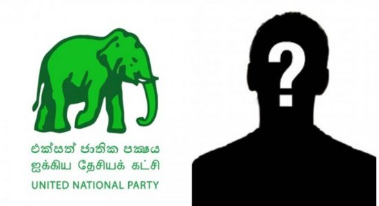 UNP's Presidential candidate to be announced in two weeks