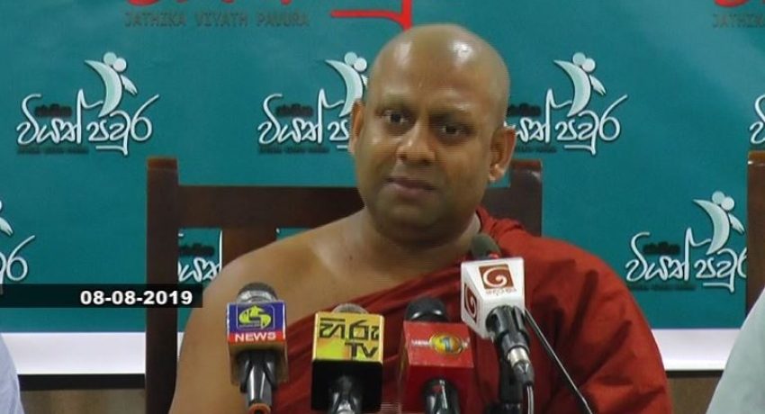 We expect a leadership which is not controlled by international forces: Ven. Medagoda Abhayathissa Thero