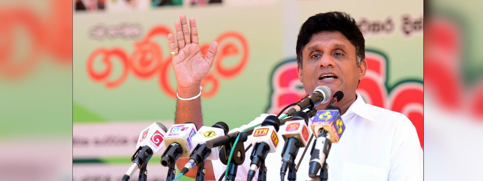 Sajith Premadasa invites SLFP to join his alliance