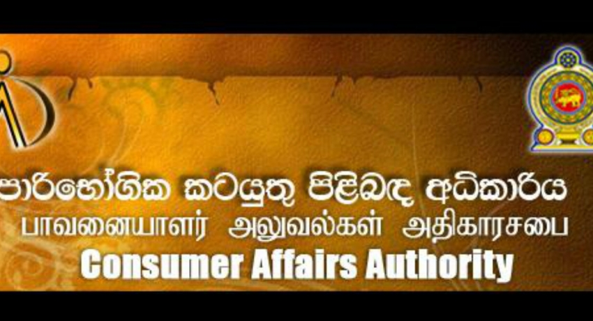 Legal action against 50 retailers for selling wheat flour at prices above MRP – CAA