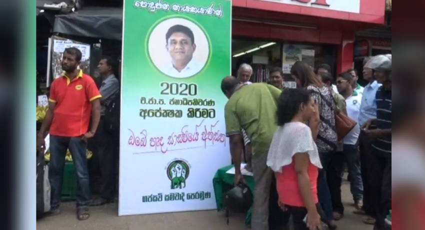 Kurunegala rally to welcome Minister Sajith Premadasa on 5th