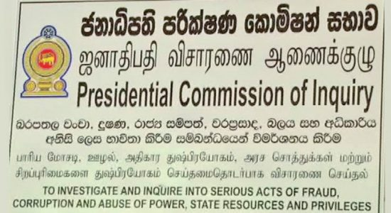 4/21 attacks Presidential Commission conducts a confidential evidence inquiry