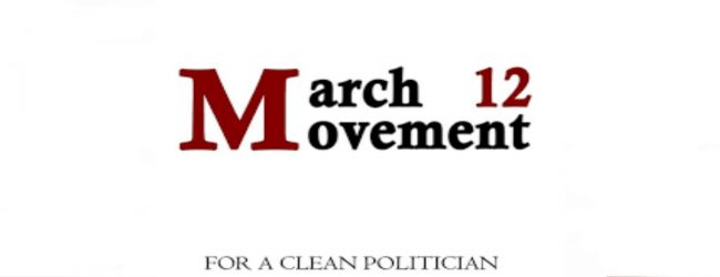 March 12 Movement raises concerns about the appointed cabinet