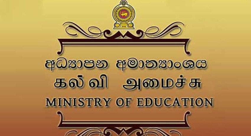 No more 01st term exams for public schools in the future