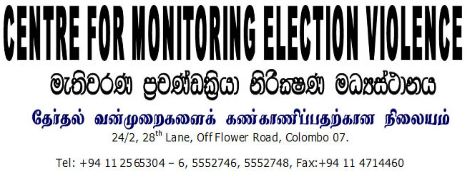CMEV urges to postpone general election