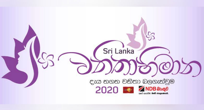 Sri Lanka Vanithaabhimana – An Awards Program to Empower Women