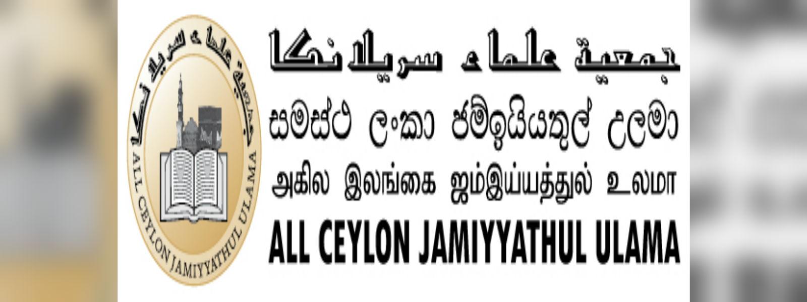 Temporarily refrain from engaging in Jummah prayers – ACJU