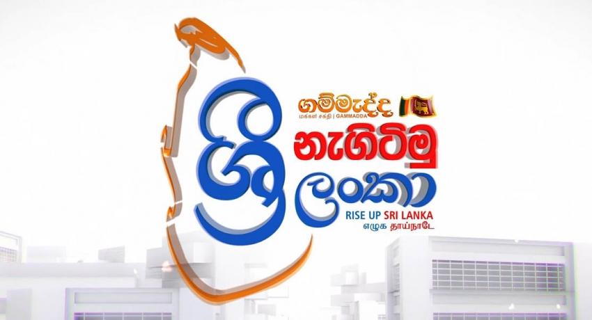 'Nagitimu Sri Lanka' captures the heart of a nation