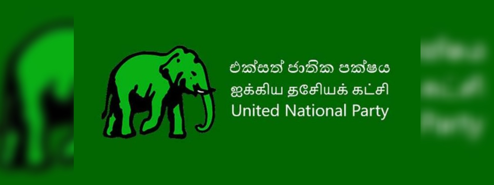 UNP Denies MCC Committee Report Allegations