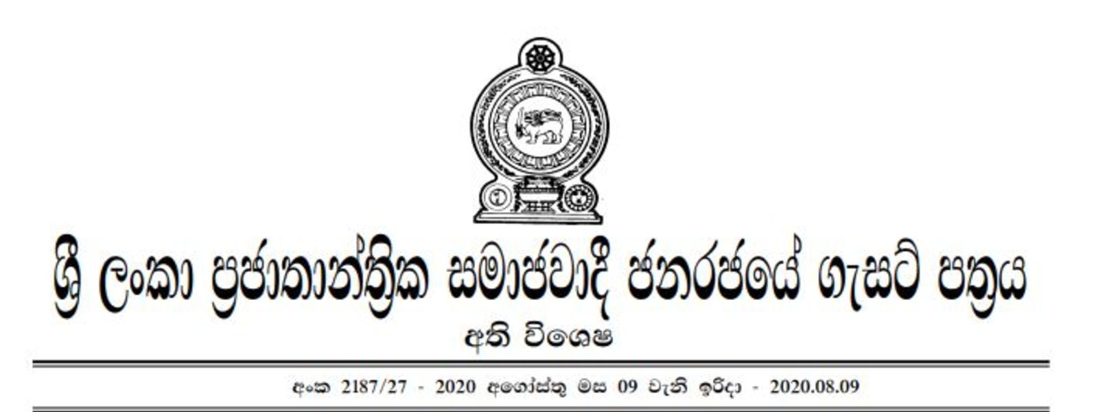 SLPP, ITAK & ACTC National List MPs announced via Extraordinary Gazette