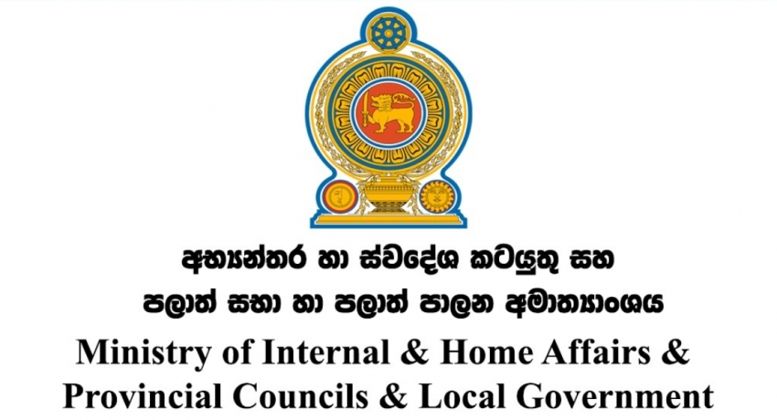 Ministry of Internal & Home Affairs