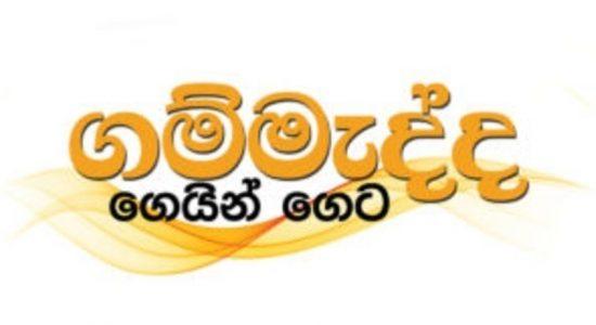 Gammadda visits Hambanthota, Kurunegala and Trincomalee Districts.