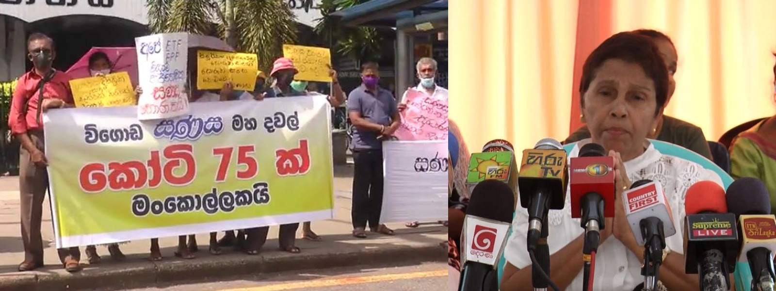 ETI & SANASA (Gampaha) depositors voice concerns over fraud