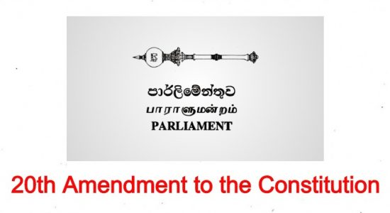 20th Amendment to the Constitution passed in Parliament