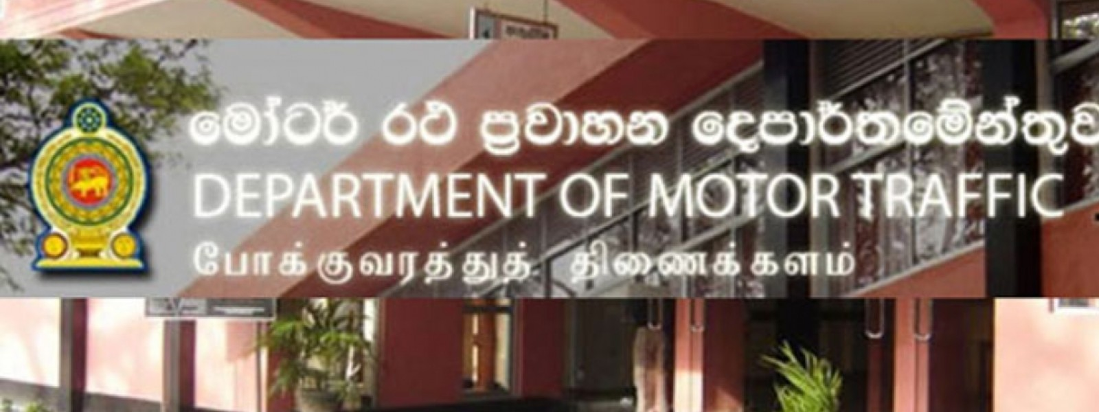 Department of Motor Traffic will resume services via appointment basis