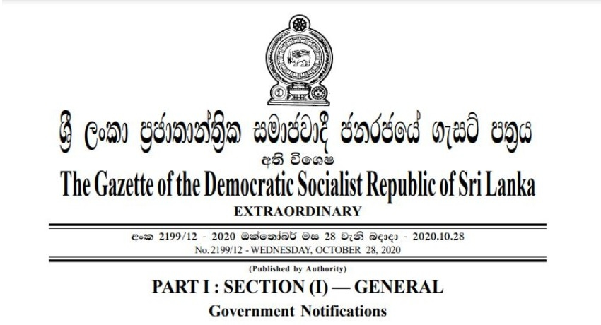 Gazette declaring Gampaha Wickramarachchi Ayurveda Institute a university, issued