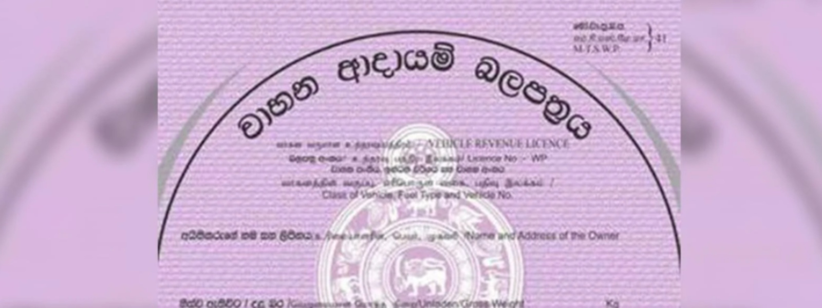 Issuance of Vehicle Revenue Licenses in NW province temporarily suspended