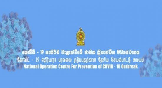 Sri Lanka's pandemic level is at Level-3; NOCPCO