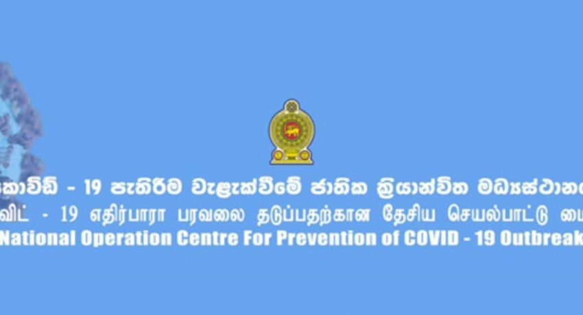 242 COVID INFECTIONS FROM COLOMBO ON THURSDAY (24)