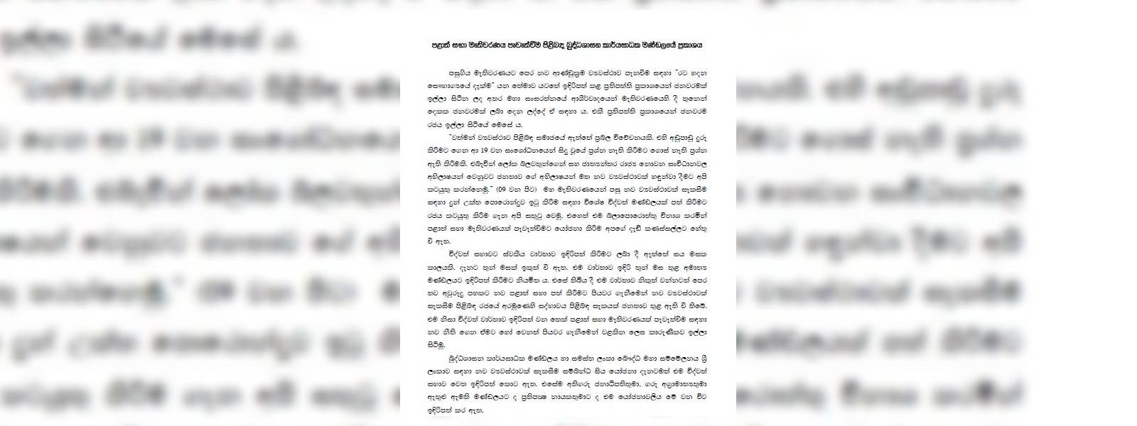 Buddha Sasana Task Force opposes holding PC elections