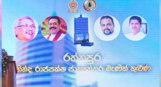 Construction of Mahinda Rajapaksa Gem Tower begins