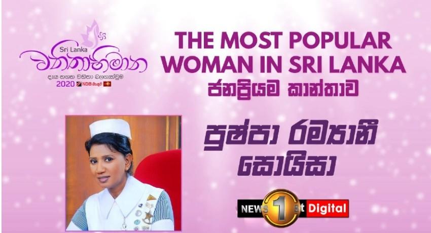 Vanithabhimana 2020 : Pushpa Ramyani Most Popular Sri Lankan Woman