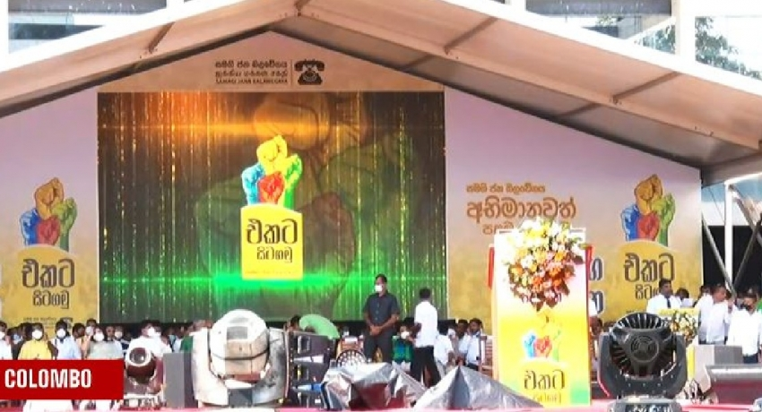Samagi Jana Balawegaya celebrates its 1st Anniversary