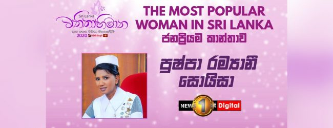 Vanithabhimana 2020 : Pushpa Ramyani Most Popular Sri Lankan Woman