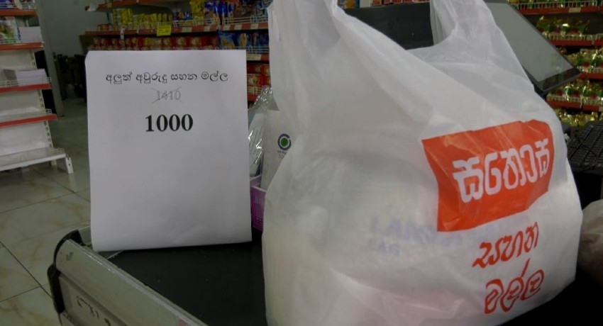 Rs. 1000/- relief package from Sathosa for festive season