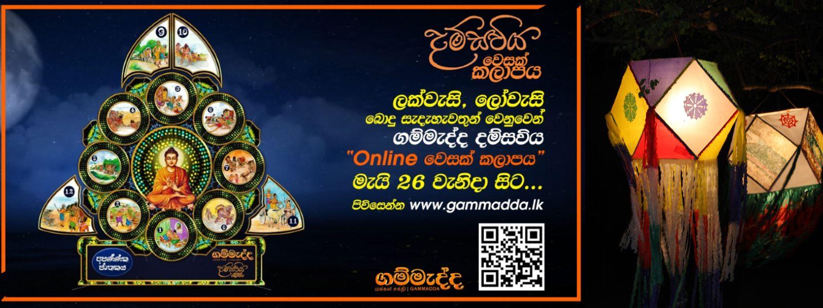 Gammadda launches Online Wesak Zone
