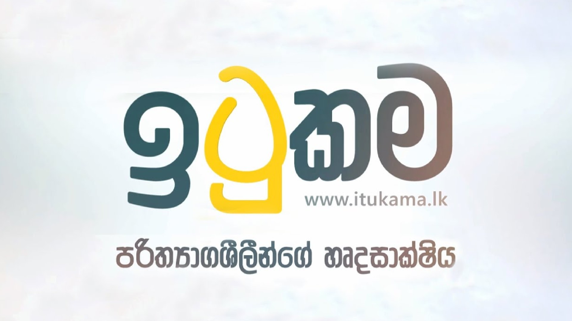Auditor General commences audit into ITUKAMA Covid-19 Fund