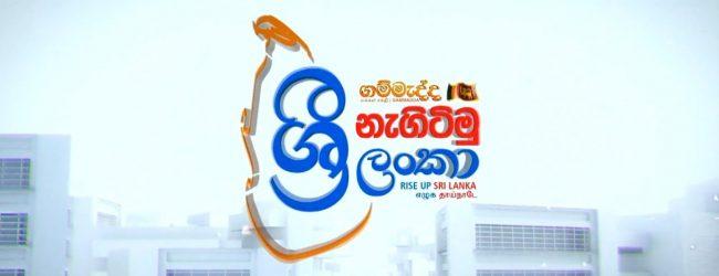 (VIDEO) Give Our Dream a Chance – Nagitimu Sri Lanka relaunched