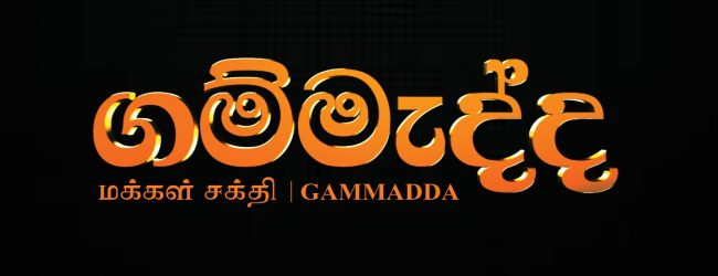 Gammadda to launch O/L classes on TV1 to support rural students