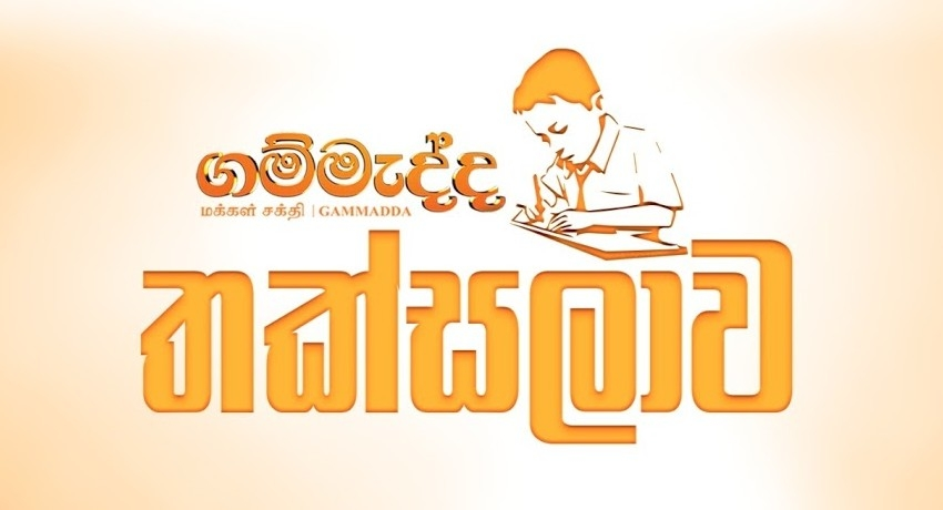 'Gammadda Thaksalawa' now airing lessons for Gr. 05 students