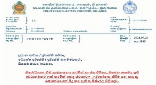 CID receives complaint against the staging of protests