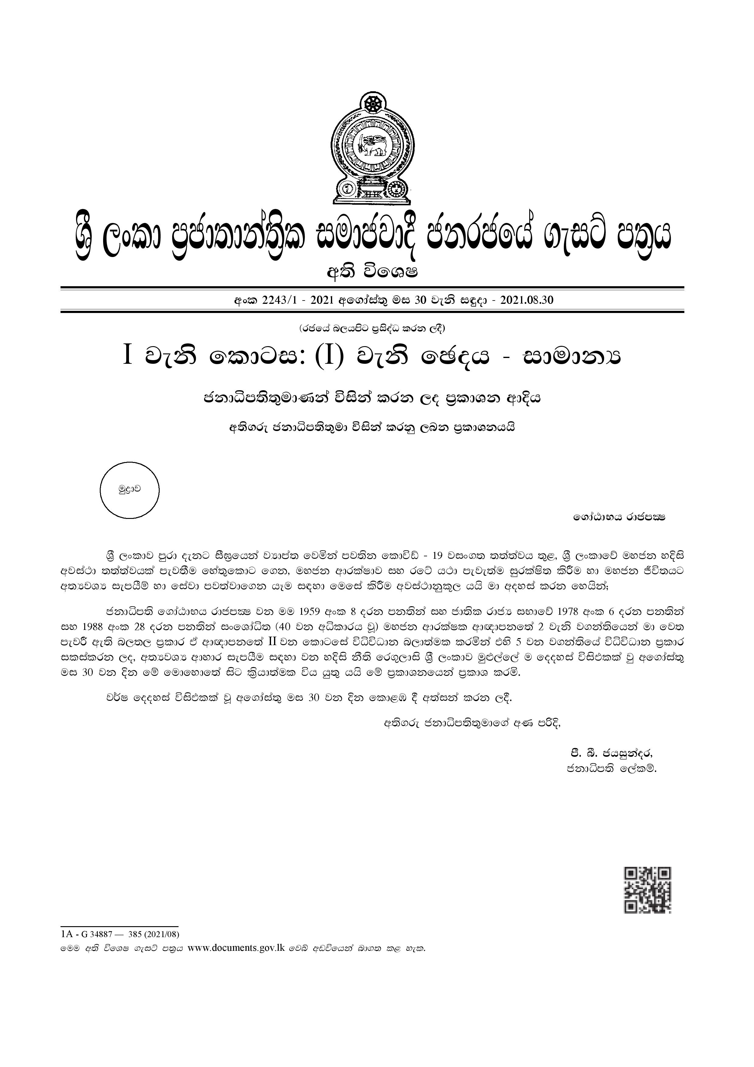 Extraordinary Gazette on Emergency Regulations for the supply of essential foods issued