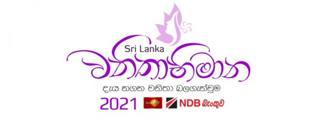 Sri Lanka Vanithaabhimana Launches for the 2nd Consecutive Year