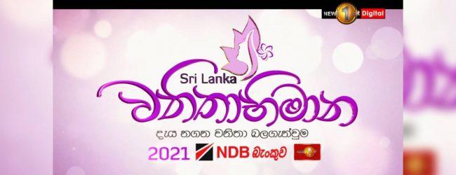 Sri Lanka Vanithabimana 2021 launched