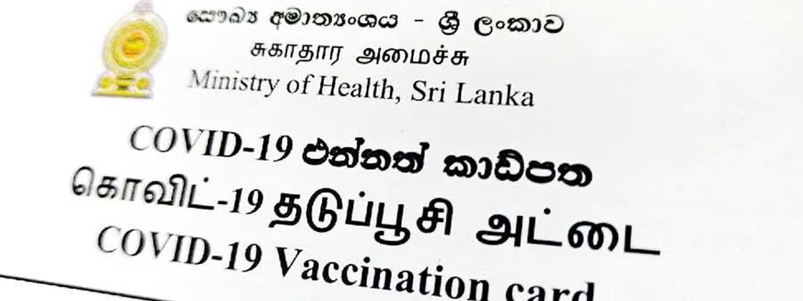 Vaccination Card to be made Mandatory?