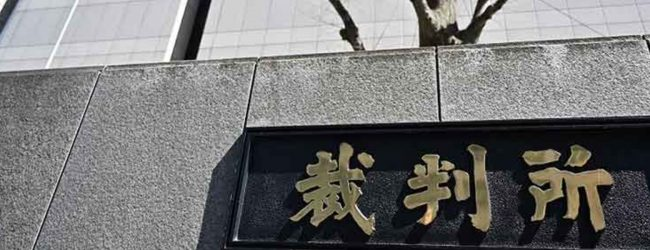 Tokyo court rules deportation of two Lankans unconstitutional