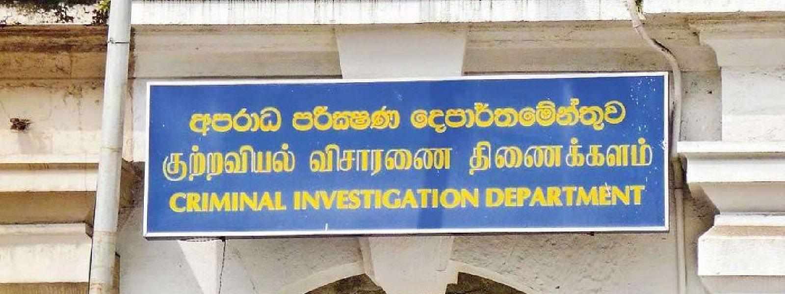 Teachers summoned to CID over alleged threats to other teachers