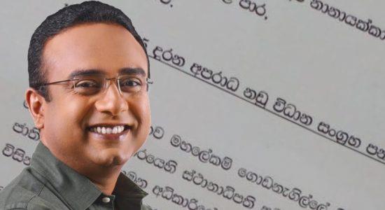 #DataScam – CID Unit sends reminder to Manusha