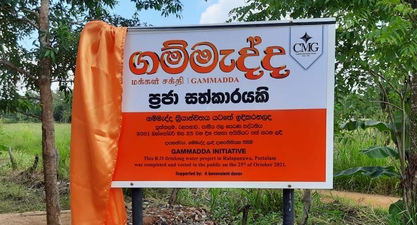 Clean water for Ralapanawa from #Gammadda